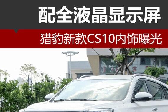 猎豹新款CS10内饰曝光 配全<em>液晶显示屏</em>