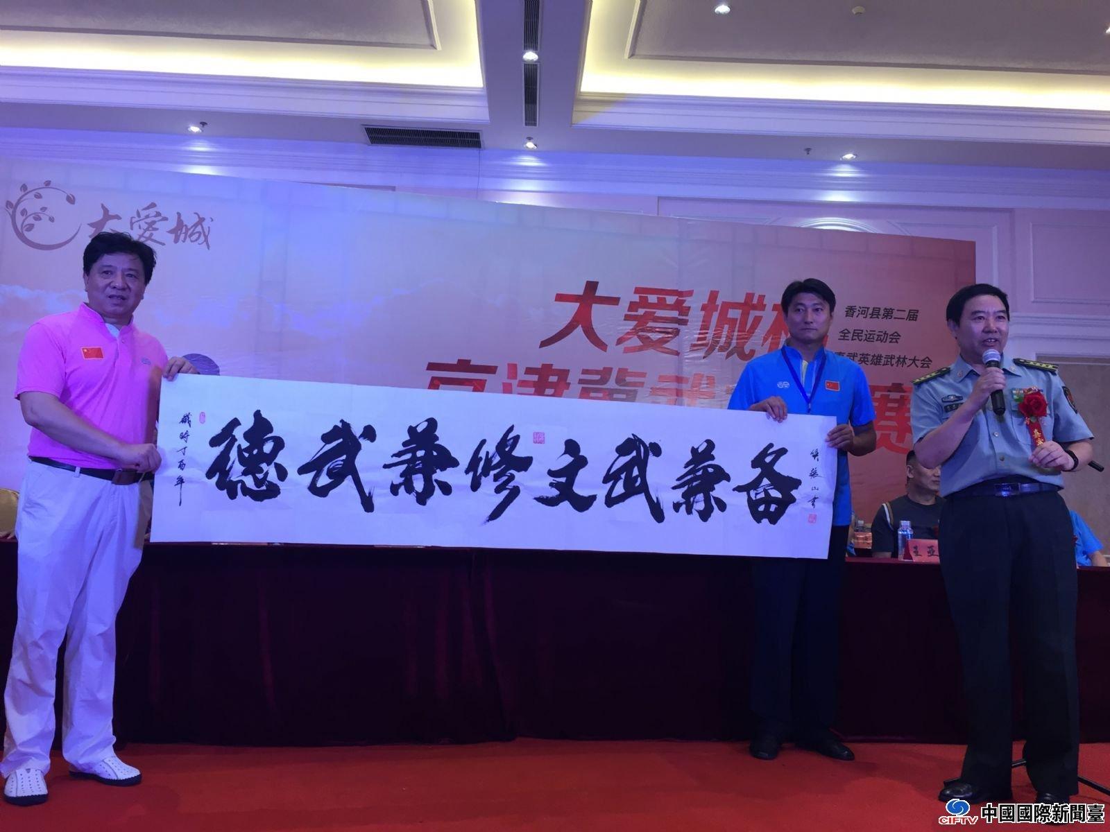 2017京津冀武术大赛在香河大爱城隆重举行