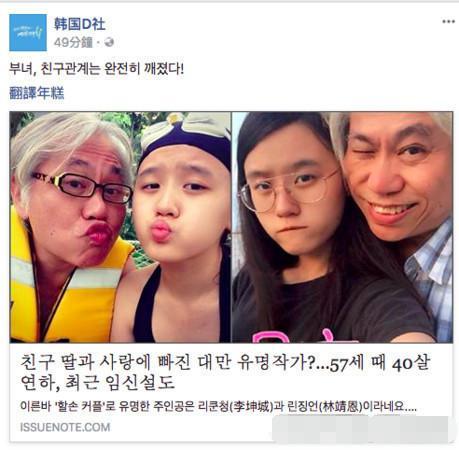 爷孙恋林靖恩、李坤城登上D社 韩网友傻眼: 疯了