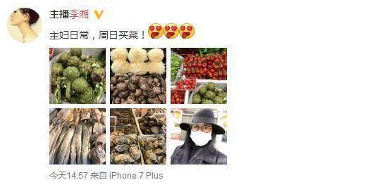 李湘晒买菜