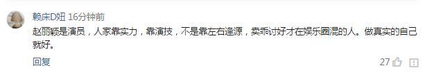 赵丽颖慈善夜被孤立,但这细节让她幸福感爆棚!