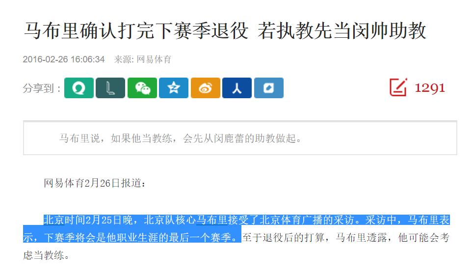 撒谎成性?北京功勋外援再次推翻自己之前的言论!