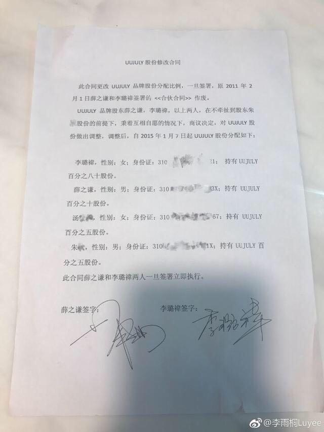 李雨桐晒合同照,薛之谦骗色骗钱的传闻要坐实了?