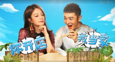 《中餐厅》中赵薇和黄晓明的相爱相杀,堪称友情典范