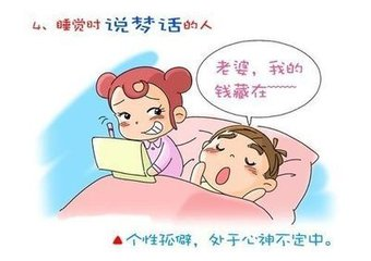 睡觉的时候出现这些问题,一般都是肝脏出了问题!