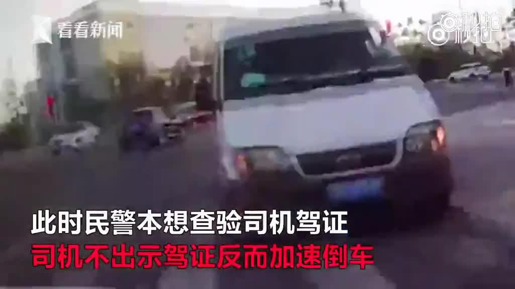 无证司机非法营运超员近4倍 倒车逆行被逮竟说交警车技不如