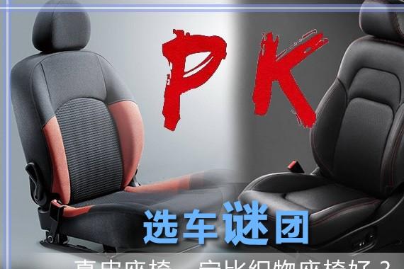 选车谜团 真皮<em>座椅</em>一定比<em>织物座椅</em>好?