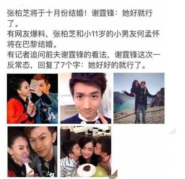 谢霆锋复婚,张柏芝再婚,相互祝福,谁真心谁假意?