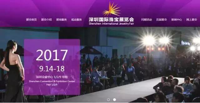 2017深圳国际珠宝展攻略大全!超全超实用!