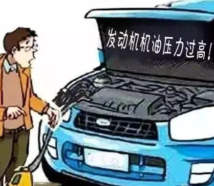 【干货】<em>机油压力</em>出现异常?引发原因居然这么多!