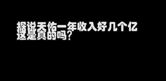 佑家军网络大战杨幂粉,mc天佑的底气来自哪里