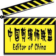 中国剪辑师联盟