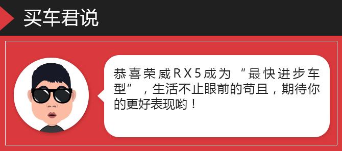 """五问荣威RX5 最快进步车型""""15万王""""有何能耐?"""