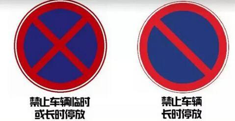 允许临时停车的地方,停多久才不算违章?搞不好就被罚!