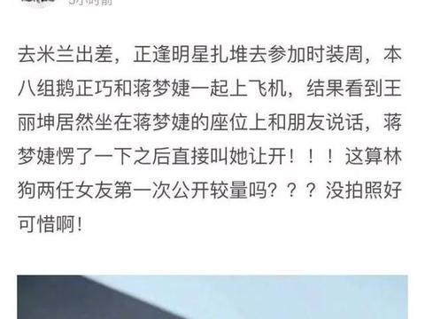 王丽坤与蒋梦婕为林更新开撕?不过小花们的米兰时装秀美得没话说