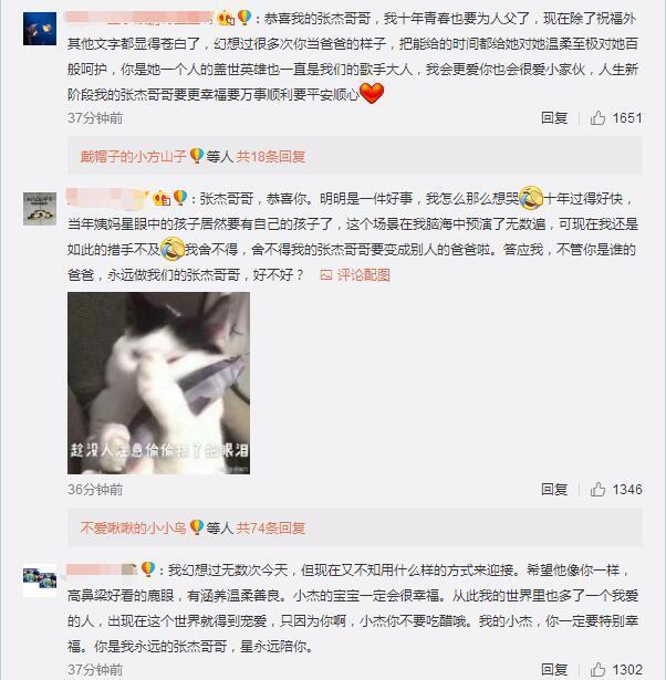 大喜!张杰发文宣布谢娜怀孕,谢娜回应:嫁给你是我的幸运