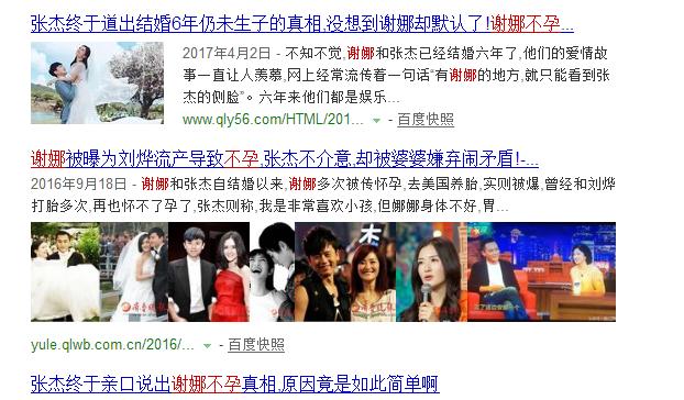 张杰公布喜讯结婚6年谢娜终怀孕,网友则催生高圆圆赵又廷