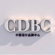 中国设计品牌中心