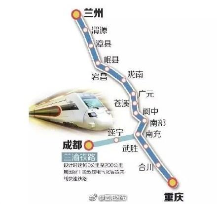 兰渝铁路沿途路线图9月29日开通运营 成都到兰州只要12小时