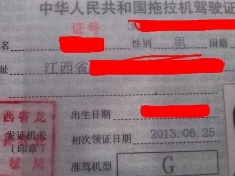 中国最罕见的6种<em>驾驶</em>证,我一种也没见过,你见过几种?