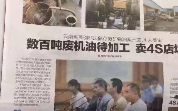未查封的假<em>油</em>已批量流入4S店、汽修厂...