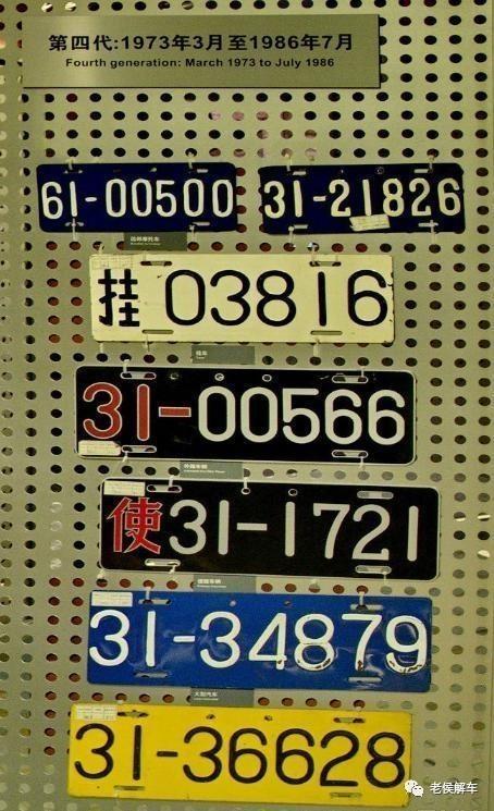 趣话轿车车牌