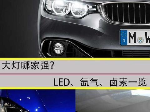 氙气<em>大灯</em>、卤素<em>大灯</em>、LED<em>大灯</em>哪家强?