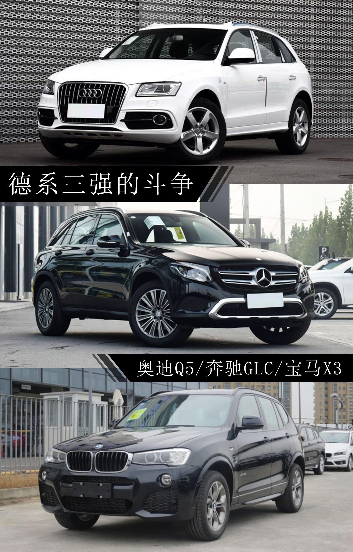 德系三强的斗争 奥迪Q5/奔驰GLC/宝马X3