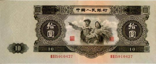 第二套人民币10元