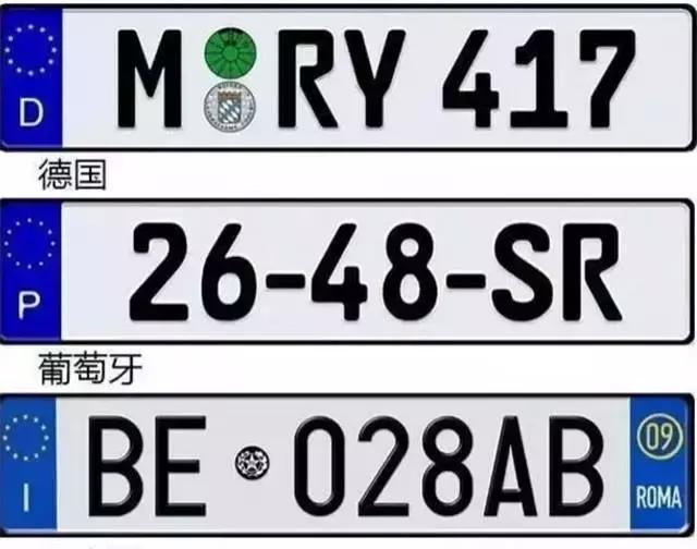 外国车牌都长什么样?这7个国家的车牌,就服最后一个!