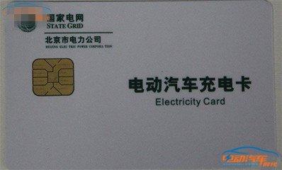 上海首座光储充一体化电动汽车充电站启用  充一度电1.98元