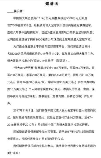 恒大再创中国足球新历史!这一次,许家印要玩大的!