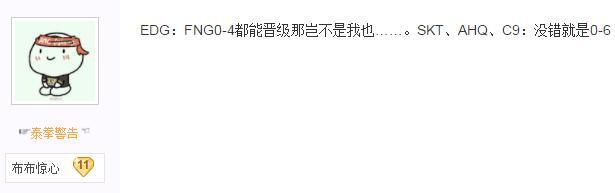 FNC向世界证明:0-4也能进八强!而网友一句话就将EDG打回原形