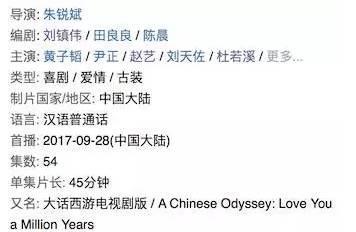 """黄子韬《大话西游》成为""""毁经典大片""""吴京饰演唐僧"""