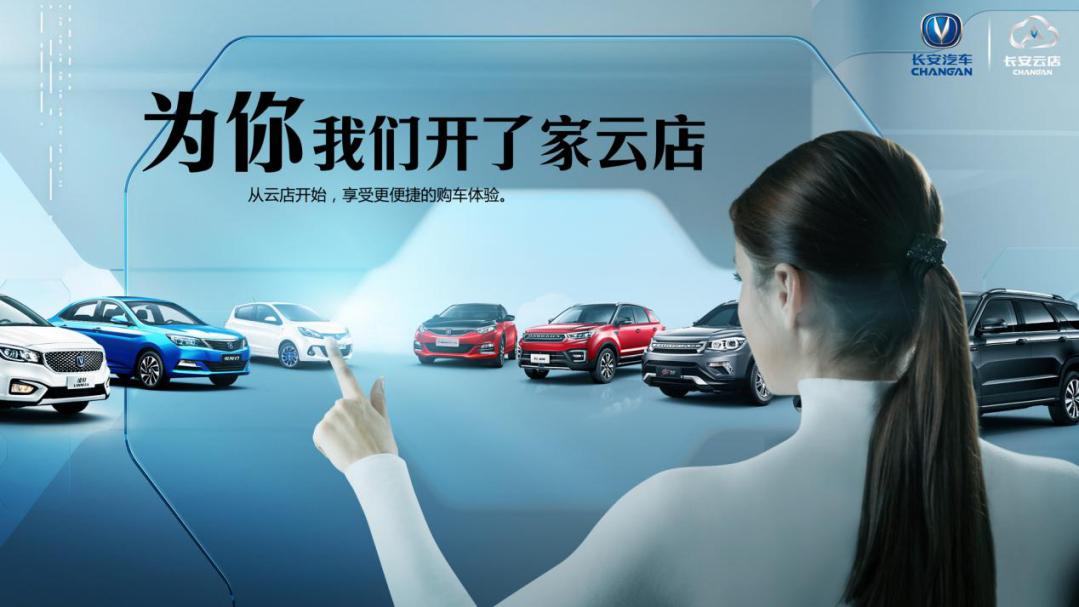 """汽车电商模式推陈出新,""""长安云店""""优势在哪?"""