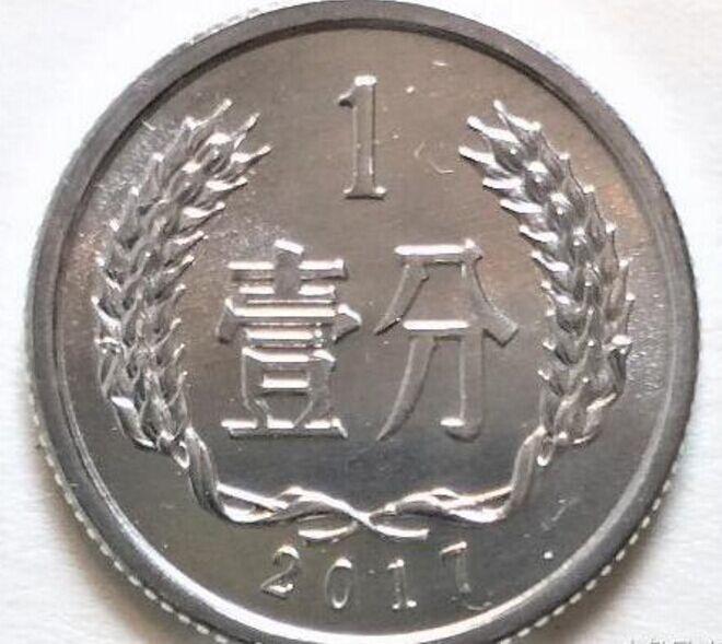 今年出了这枚一分的硬币,为什么银行还要发行分币