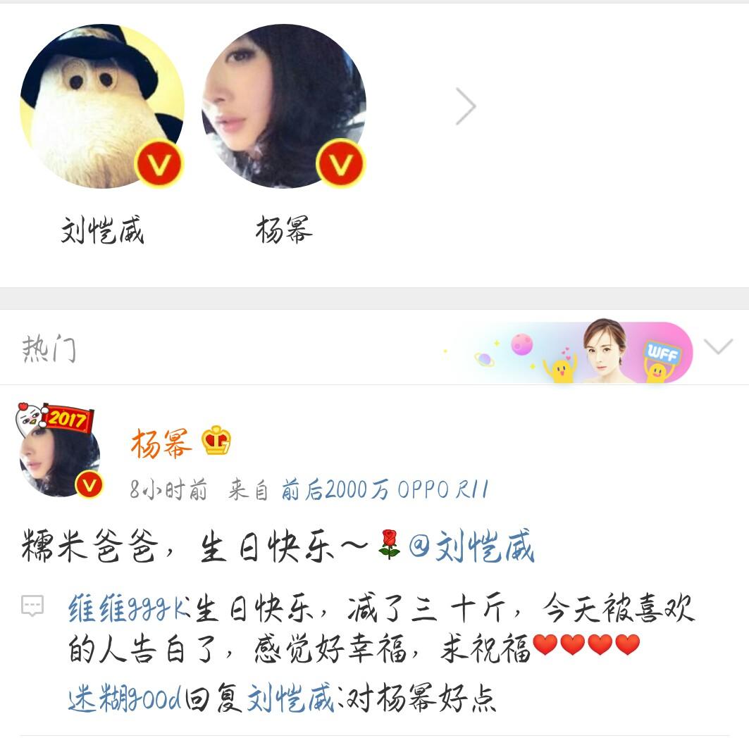 刘恺威生日 杨幂送祝福 离婚绯闻不攻自破!