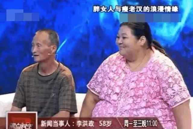 六旬瘦老汉娶了个330斤胖媳妇, 圆房之后老汉崩溃了