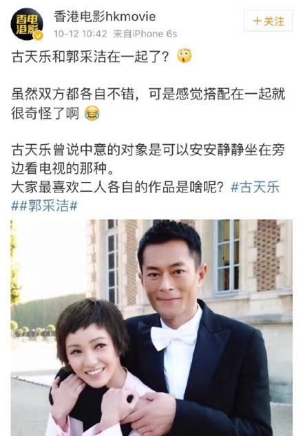 古天乐被公布假恋情获祝福, 鹿晗却被骂的五大原因