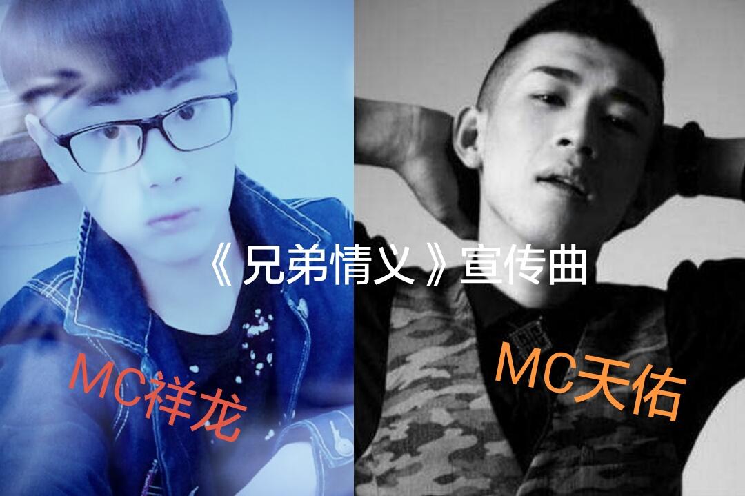 "MC天佑携""球球""现场对话偶谈""MC祥龙""受追捧"