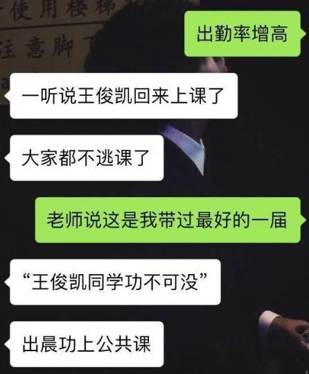 王俊凯大学:洗澡难为情,冷门课也去上,网友:打脸那个谁图片