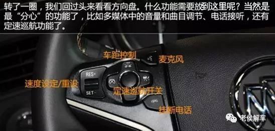 汽车中控台上的按键,你都认识吗?