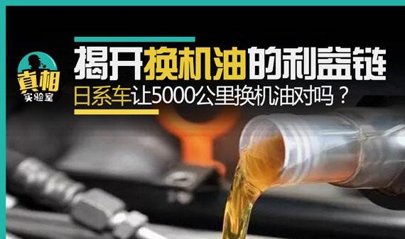 揭开换<em>机油</em>的利益链 日系车让5000公里换<em>机油</em>对吗?