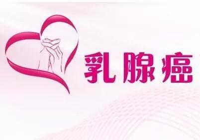 乳腺癌是慢性病 可控可治不可怕