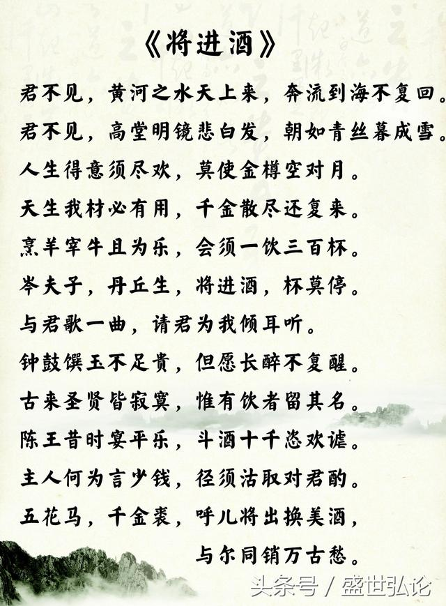 史上最霸气、最有气势的6首诗词,您最爱哪一首?