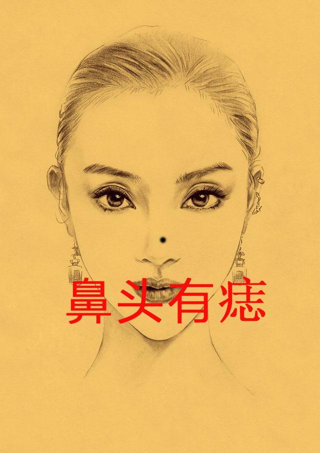 女人鼻子上的痣固)�_一个女人在鼻头上有痣,并且鼻子长得比较丰满,这样就是一种旺夫相的