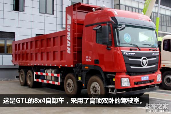 这两款欧曼8x4自卸车你更看好谁?etx和gtl各有千秋图片