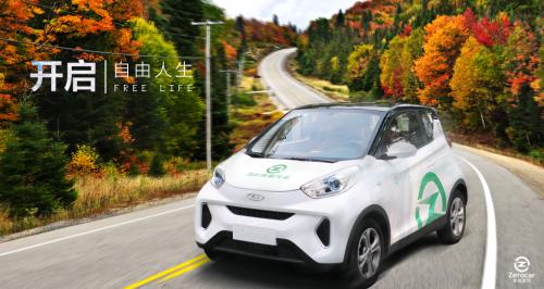 Zerocar共享汽车正式更名至优出行 品牌升级大步迈进