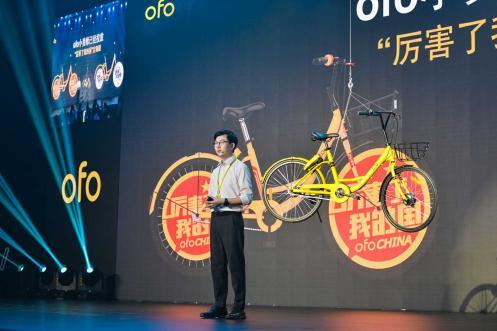 QuestMobile:ofo活跃用户增速达摩拜3倍 智能锁技术领先行业