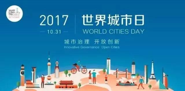 世界城市日计划启动,广州志愿者展开活动